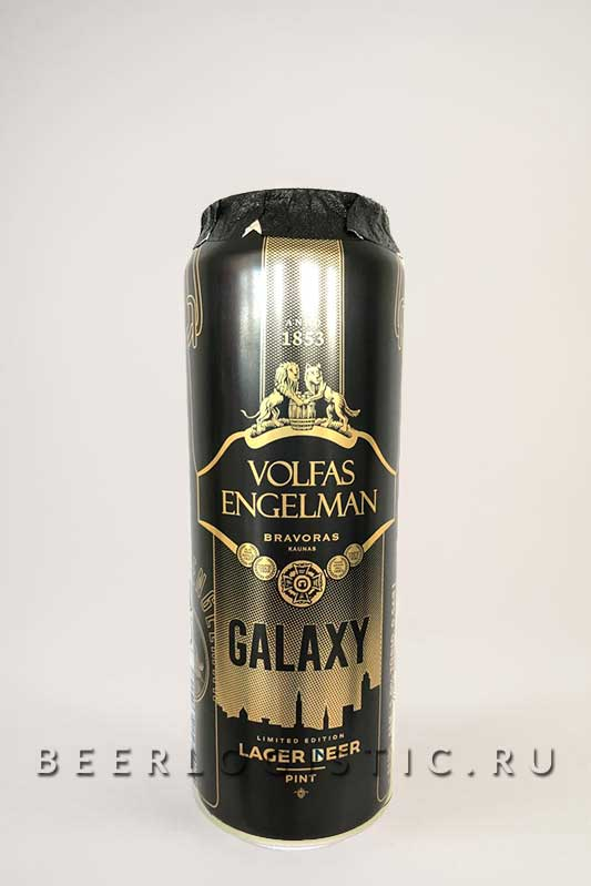 Вольфас Энгельман Galaxy лагер 568 мл банка